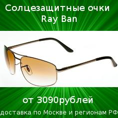 Настоящие очки Ray Ban - от 3090 рублей. Доставка по Москве и Регионам РФ